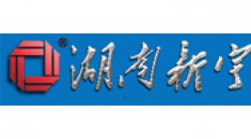湖南新宇金属制品有限公司