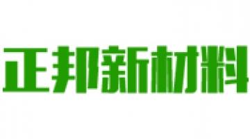 湖南正邦新材料有限公司