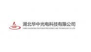 湖北华中光电科技有限公司