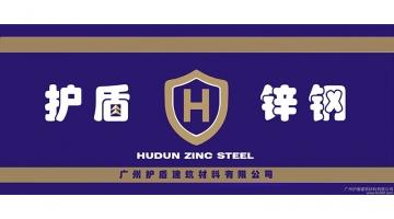 广州护盾建材有限公司